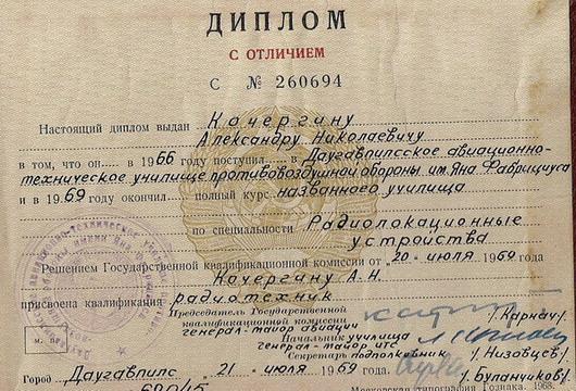 Diplom0001ac.jpg